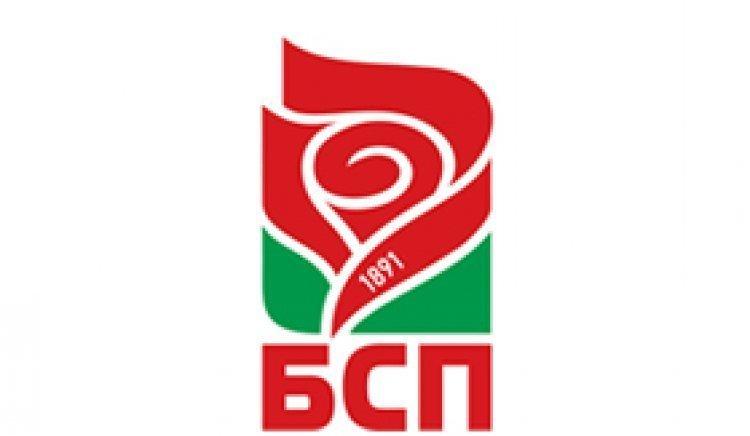 Проведе се конференция на БСП-Твърдица