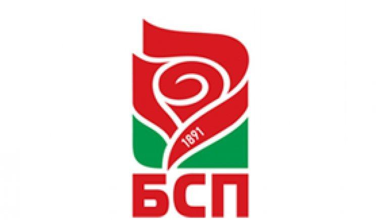 Проведе се отчетно-изборната конференция на общинската партийна организация на БСП в Котел