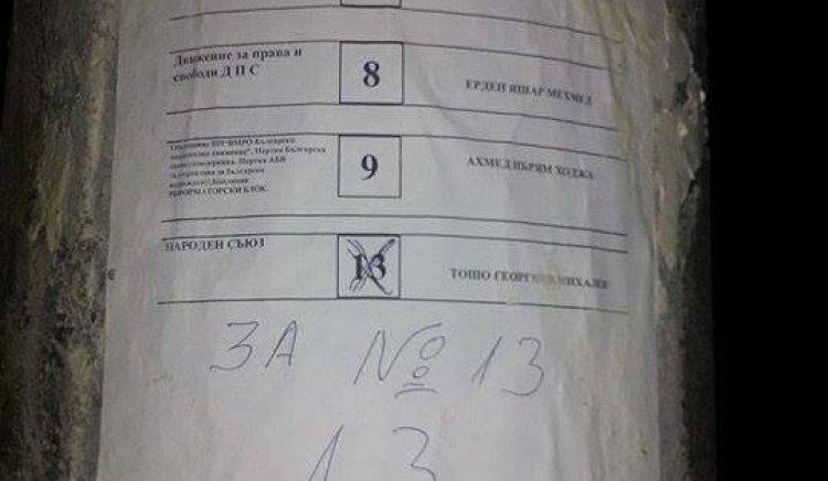 БСП - Павел Баня подаде сигнал в полицията за предварително попълнени бюлетини в с. Търничени